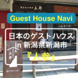 【新潟のゲストハウス】一人旅にぴったりの『人参』をご紹介します