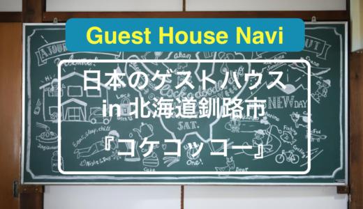 【北海道のゲストハウス】大自然の中の『コケコッコー』をご紹介します。