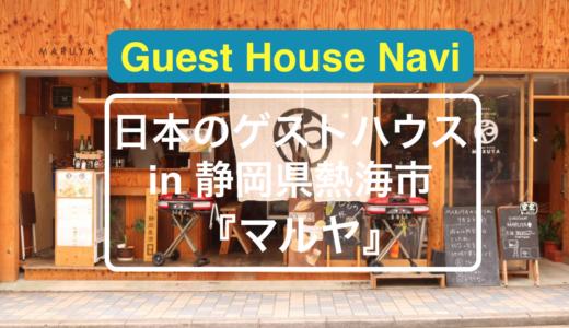 【静岡のゲストハウス】熱海のローカルの旅ができる『マルヤ』をご紹介します