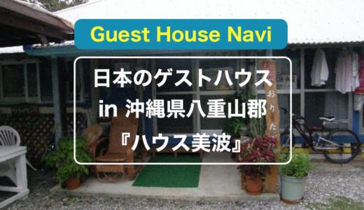 【沖縄のゲストハウス】星空の撮影ができる『ハウス美波』をご紹介します。