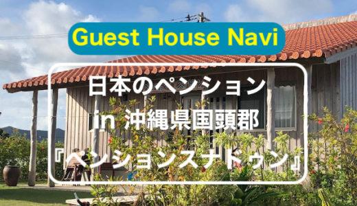【沖縄のペンション】ザ・沖縄ズハウスの『スナドゥン』をご紹介します。