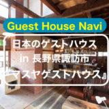 【長野のゲストハウス】老舗旅館をリノベーション『マスヤ』をご紹介します。
