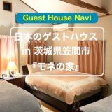 【茨城のコテージ】ジブリの世界に誘う『モネの家』をご紹介します。
