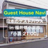 【福井のゲストハウス 】宿泊者に夢を与える『小浜21:00』をご紹介します