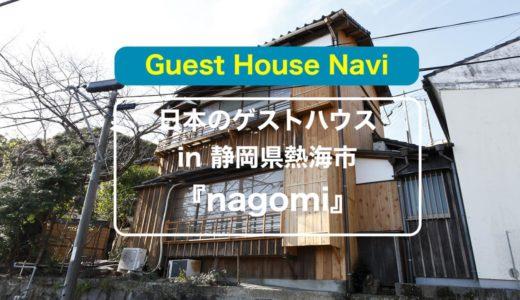 【静岡のゲストハウス】別荘感覚で活用できる熱海の『nagomi』をご紹介します