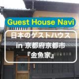 【京都のゲストハウス】静かな京都暮らしができる『金魚家』をご紹介します