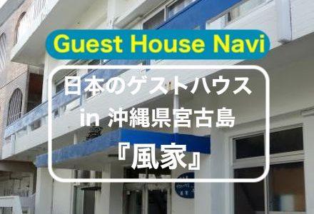【沖縄のゲストハウス】宮古島を凝縮した『風家』をご紹介します