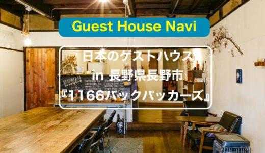 【長野のゲストハウス】落ち着いた雰囲気の『1166バックパッカーズ』をご紹介します