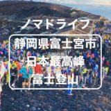 【静岡登山旅】富士登山初心者が気をつけたい3つのことをご紹介します。
