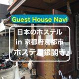 【京都のホステル】幻の『ホステル銀閣寺』をご紹介します