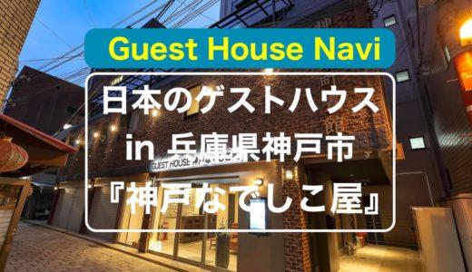 【兵庫のゲストハウス】気遣い心遣いの『神戸なでしこ屋』をご紹介します