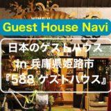 【兵庫のゲストハウス】姫路城がすぐそこ『ガハハゲストハウス』をご紹介します