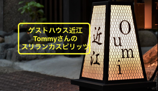 『ゲストハウス近江』のオーナーTommyさんのスリランカスピリッツ!
