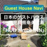 【鹿児島のゲストハウス】一度は行ってみたい奄美の『HUB a nice INN』をご紹介します