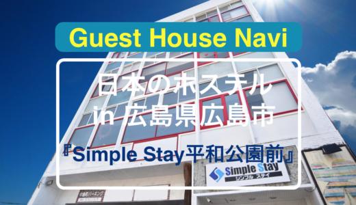 【広島のホステル】シンプルを追求した『Simple Stay平和公園前』をご紹介します