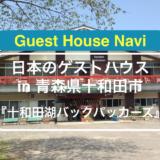 【青森のゲストハウス】北の旅人宿『十和田湖バックパッカーズ』をご紹介します