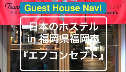 【福岡のホステル】泊まれる酒場『エフコンセプト 』をご紹介します