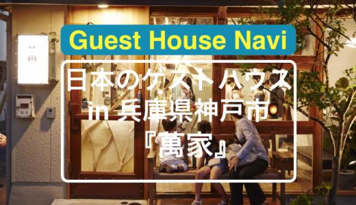 【兵庫のゲストハウス】地元密着型の『萬家』をご紹介します