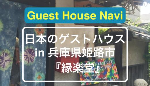 【兵庫のゲストハウス】足軽が住んでいた『縁楽堂』をご紹介します