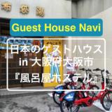 【大阪のホステル】町の銭湯をリノベした『風呂屋ホステル』をご紹介します