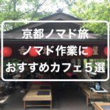 京都でノマドができるおすすめのカフェ5選をご紹介します。