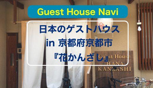 【京都にゲストハウス】上品な小道にある『花かんざし』をご紹介します