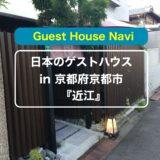 【京都のゲストハウス】至れり尽くせりの『近江』をご紹介します