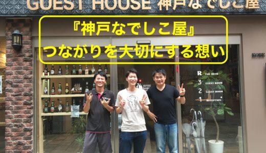 【対談・取材】『神戸なでしこ屋』のつながりを大切にする想い