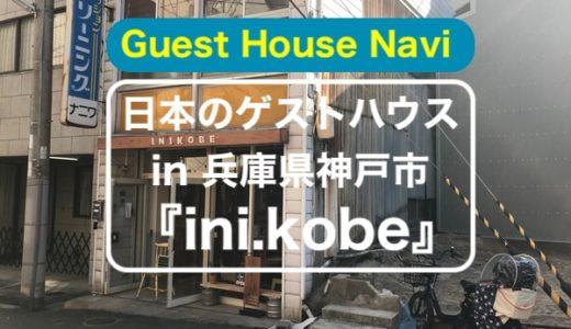 【兵庫のゲストハウス】アットホームなバーがある『ini.kobe』をご紹介します
