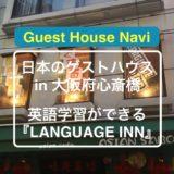 【大阪のゲストハウス】日本でも留学気分の『LANGUAGE INN』をご紹介します