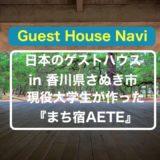 【香川のゲストハウス】現役大学生が作った『まち宿AETE』をご紹介します