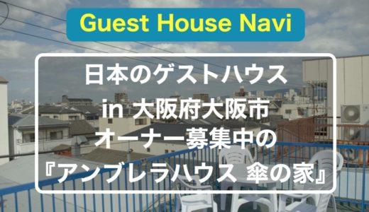 【大阪のゲストハウス】オーナー募集中の『アンブレラハウス 傘の家』をご紹介します
