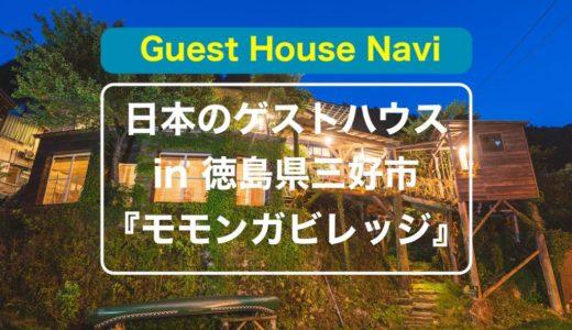 【徳島のゲストハウス】ラフティングと一体の『モモンガビレッジ』をご紹介します