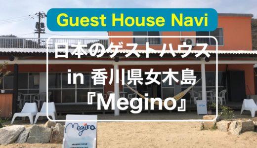 【香川のゲストハウス】人口130人の女木島の『Megino』をご紹介します