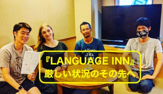 【対談・取材】『LANGUAGE INN』厳しい状況のその先へ