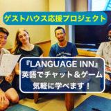 【ゲストハウス応援PJ】『LANGUAGE INN』の英語プライベートレッスン