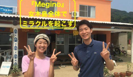 【対談・取材】ミラクルを起こす『Megino』の目加田さんのバイタリティー