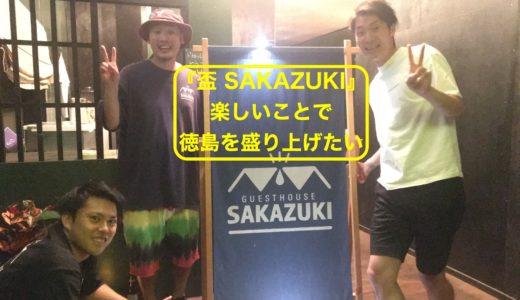 【対談・取材】青春時代の楽しい思い出から生まれた『盃 SAKAZUKI』