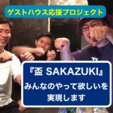 【ゲストハウス応援PJ】やりたいこと『盃 SAKAZUKI』が具現化します!