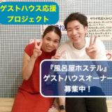 【ゲストハウス応援PJ】『風呂屋ホステル』オーナーになりたい人募集中!
