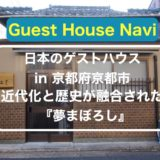 【京都のゲストハウス】近代化と歴史が融合された『夢まぼろし』をご紹介します。
