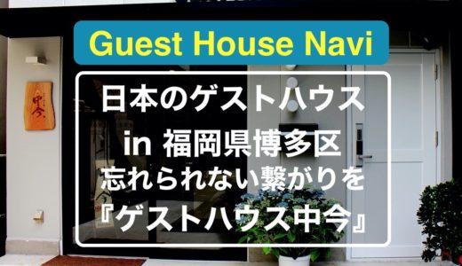 【福岡のゲストハウス】『中今』で忘れられない人との出会いや思い出を!