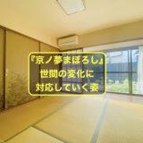 【対談・取材】『京ノ夢まぼろし』世間の変化に対応していく姿