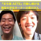 【対談・取材】『まち宿AETE』行動し続ける現役大学生オーナー黒川さん