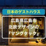 【広島のゲストハウス】北欧感がある『マングタック』をご紹介します。