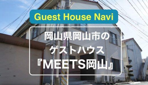 【岡山のゲストハウス】完全個室の『MEETS岡山』をご紹介します!