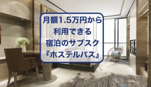 月額1.5万円からゲストハウスで泊まれる『ホステルパス』をご紹介します!