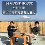 『14ゲストハウスMT.FUJI』富士市の観光資源や魅力を体験してきました