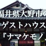 福井県大野市のゲストハウス『ナマケモノ』をご紹介します