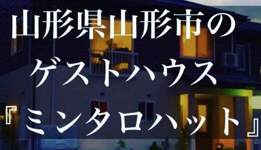 山形県山形市のゲストハウス『ミンタロハット』をご紹介します